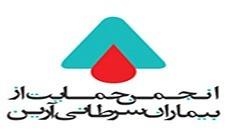 انجمن حمایت از بیماران سرطانی